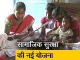 Video : मोदी सरकार की 10 करोड़ गरीबों के लिए योजना