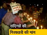 Video : दिल्ली में मासूम के साथ बलात्कार
