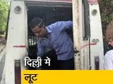 Video : दिल्ली में कैश वैन लूटी, गार्ड और कैशियर की हत्या