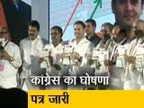 Video : कर्नाटक चुनाव - कांग्रेस ने अपना घोषणा पत्र जारी किया
