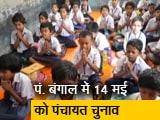 Video : पं. बंगाल : संघ के स्कूलों पर सियासत