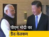 Video : बड़ी खबर : चौथी बार चीन दौरे पर पीएम मोदी