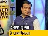 Video : NDTV रोड टू सेफ्टी मुहिम : नितिन गडकरी से खास बातचीत