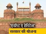 Video : दिल्ली के 'लाल क़िले' को संवारेगा डालमिया समूह, विपक्ष उठा रहा सवाल