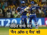 Videos : आईपीएल 2010 : मुंबई इंडियंस ने शीर्ष पर चल रही चेन्नई सुपर किंग्स के खिलाफ दर्ज की जीत