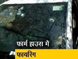 Video : दिल्ली के फहेतपुर बेरी इलाके में फायरिंग