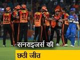 Video : आईपीएल 2018 : सनराइजर्स हैदराबाद ने राजस्थान रॉयल्स को 11 रन से हराया
