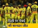 Video : IPL 2018: दिल्ली के खिलाफ चेन्नई की जीत में धोनी, वॉटसन चमके