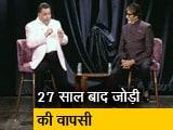 Video : पुरानी यादों में खोए अभिनेता अमिताभ बच्चन और ऋषि कपूर