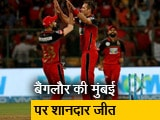Video: IPL 2018: रॉयल चैलेंजर्स बैंगलौर ने दी मुंबई इंडियन्स को शिकस्त