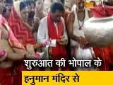 Video : मध्यप्रदेश : प्रदेश कांग्रेस अध्यक्ष पद मिलने के बाद कमलनाथ ने किया मंदिरों का रुख
