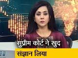 Video : रणनीति इंट्रो : अवैध निर्माण गिराने गई महिला अफसर को मारी गोली