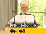 Video : कर्नाटक से कांग्रेस की छुट्टी हो रही है : PM मोदी