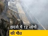 Video : बिहार : मुजफ्फरपुर से दिल्ली जा रही बस मे लगी आग, 12 लोगों की मौत