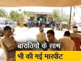 Video: राजस्थान : दलित दूल्हे को घोड़ी चढ़ने पर पीटा गया