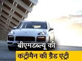 Video: BMW की कंट्रीमैन भारत में लॉन्च, पेट्रोल वर्ज़न की एक्स शो रूम क़ीमत 34.90 लाख