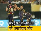 Videos : IPL 2018: शुभम, कार्तिक ने KKR को दिलाई CSK पर जीत