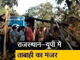 Video : उत्तर भारत में आंधी-तूफान की तबाही, करीब 100 लोगों की मौत