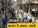 Video : सिटी सेंटर : दिल्ली में बाजारों में अतिक्रमण अभियान जारी, NCP नेता छगन भुजबल को मिली जमानत
