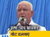 Video : कर्नाटक चुनाव : ये क्या बोल गए येदियुरप्पा!