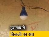 Video : झारखंड में चतरा के कई गांवों में अब भी है अंधेरा