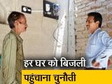 Video : सरकार के सामने गांव के हर एक घर में बिजली पहुंचाने की चुनौती