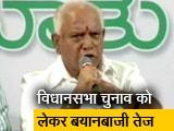 Video : भ्रष्टाचार को लेकर पूछे गए सवाल पर बीएस येदियुरप्पा ने खोया आपा
