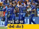 Video : IPL 2018: रोमांचक मुकाबले में मुंबई ने कोलकाता को हराया