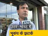 Video : दिल्ली-एनसीआर में भूकंप के झटके महसूस किए गए