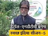 Video : अमिताभ बच्चन ने शुरू किया डेटॉल-एनडीटीवी बनेगा स्वच्छ इंडिया सीजन-5