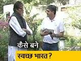 Video : डेटॉल-एनडीटी स्वच्छ बनेगा इंडिया : अमिताभ बच्चन के साथ मुहिम में जुड़े कई लोग
