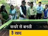 Video : Dettol-NDTV Banega Swachh India : कूपर अस्पताल में कचरे से बनाई जाती है खाद