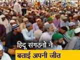 Video : सिटी सेंटर : नहीं रहे मुंबई के दिलेर अफ़सर, गुरुग्राम में कड़े पहरे में नमाज़
