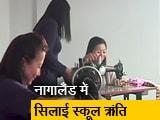 Video : कुशलता के कदम : नागालैंड में सिलाई स्कूल क्रांति
