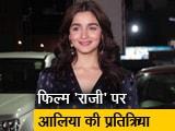 Video : 'राजी' पर उम्मीद से ज्यादा प्यार मिला : आलिया भट्ट