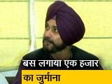 Video : 30 साल पुराने रोडरेज केस में नवजोत सिंह सिद्धू को SC से राहत