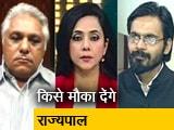 Video: रणनीति: जोड़-तोड़ के बीच किसकी बनेगी कर्नाटक में सरकार?