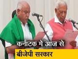 Videos : बीएस येदियुरप्पा बने कर्नाटक के मुख्यमंत्री