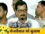 Video : दिल्ली पुलिस ने अरविंद केजरीवाल को पूछताछ के लिए बुलाया