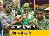 Video : पश्चिम बंगाल के पंचायत चुनाव में टीएमसी आगे