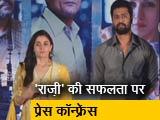Video : फिल्म 'राज़ी' की सफलता का मना जश्न