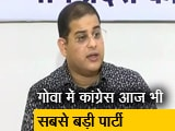 Video : गोवा में भी कांग्रेस ने कहा, 'हमें मिले सरकार बनाने का मौका'