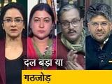 Video : रणनीति: कर्नाटक की तरह ही गोवा-बिहार में भी लागू हो नियम