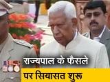 Videos : सिटी सेंटर: येदियुरप्पा को ताज मिलने से कांग्रेस नाराज, बिहार-गोवा में सियासत तेज