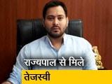 Videos : बिहार: तेजस्वी यादव मिले राज्यपाल से, दावा- आरजेडी सबसे बड़ी पार्टी