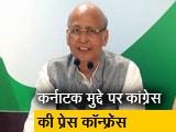 Video : येदियुरप्पा कोई जादू नहीं कर सकते : कांग्रेस