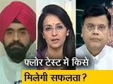 Video : प्राइम टाइम : क्या कर्नाटक में कांग्रेस-जेडीएस रोक पाएंगे विश्वास प्रस्ताव?