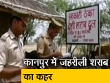 Video : जहरीली शराब से कानपुर में 10 लोगों की मौत, दुकान मालिक पर केस