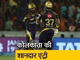 Video : IPL 2018: SRH को 5 विकेट से हराकर कोलकाता ने प्ले ऑफ में पक्की की जगह