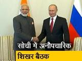 Video : PM मोदी और रूस के राष्ट्रपति पुतिन के बीच अनौपचारिक बैठक